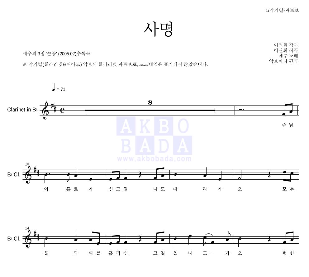 동방현주 - 사명 클라리넷 파트보 악보