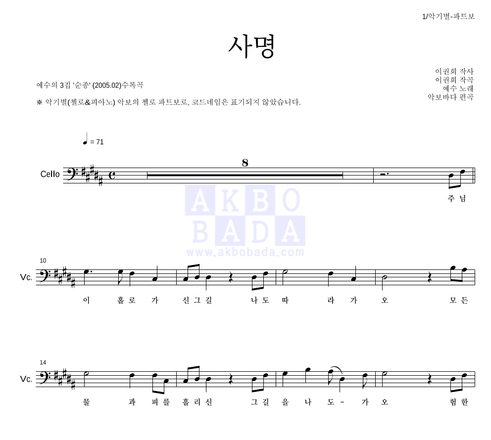 동방현주 - 사명 첼로 파트보 악보