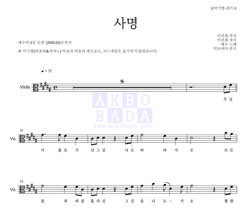 동방현주 - 사명 비올라 파트보 악보