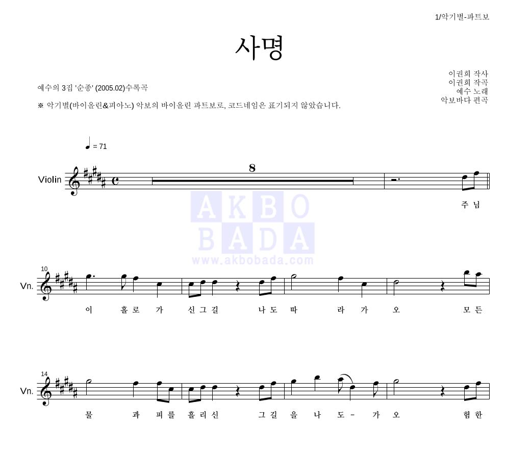 동방현주 - 사명 바이올린 파트보 악보