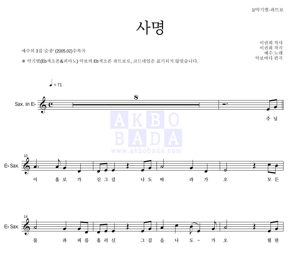 동방현주 - 사명 Eb색소폰 파트보 악보