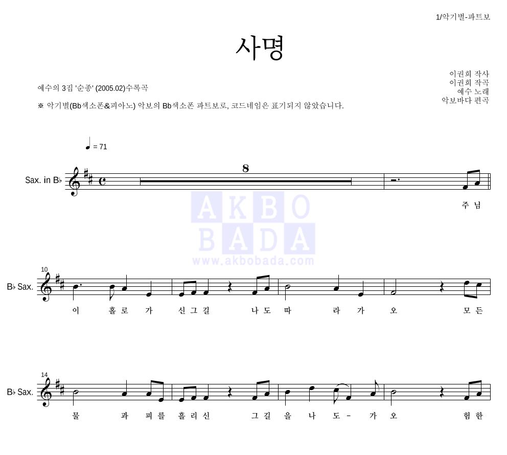 동방현주 - 사명 Bb색소폰 파트보 악보