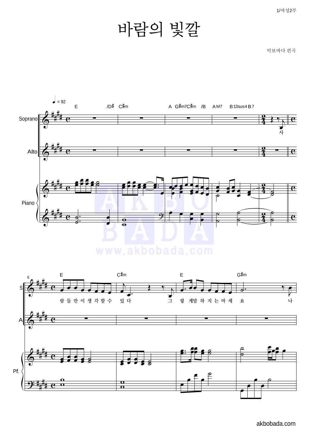 오연준 - 바람의 빛깔 여성2부 악보