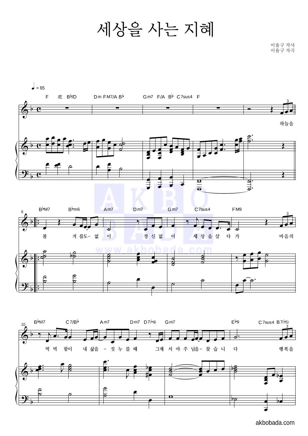 이율구 - 세상을 사는 지혜 피아노 3단 악보