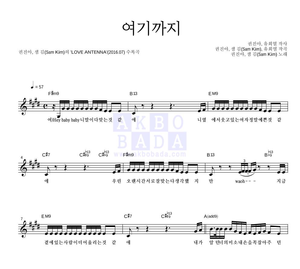 권진아,샘김 - 여기까지  악보