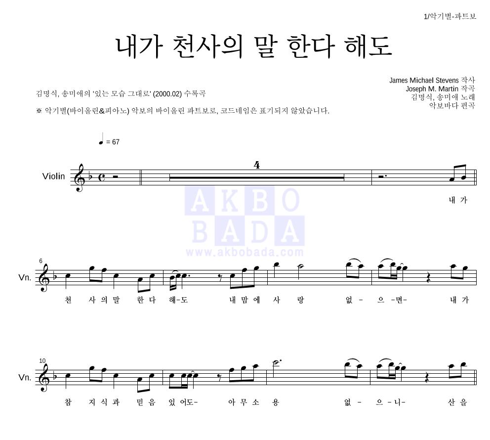 김명식,송미애 - 내가 천사의 말 한다해도 바이올린 파트보 악보