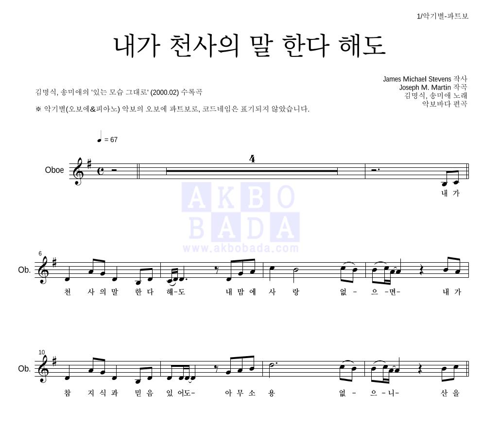 김명식,송미애 - 내가 천사의 말 한다해도 오보에 파트보 악보
