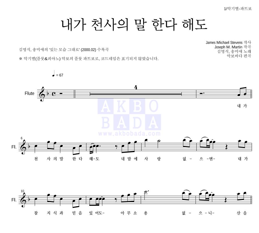 김명식,송미애 - 내가 천사의 말 한다해도 플룻 파트보 악보