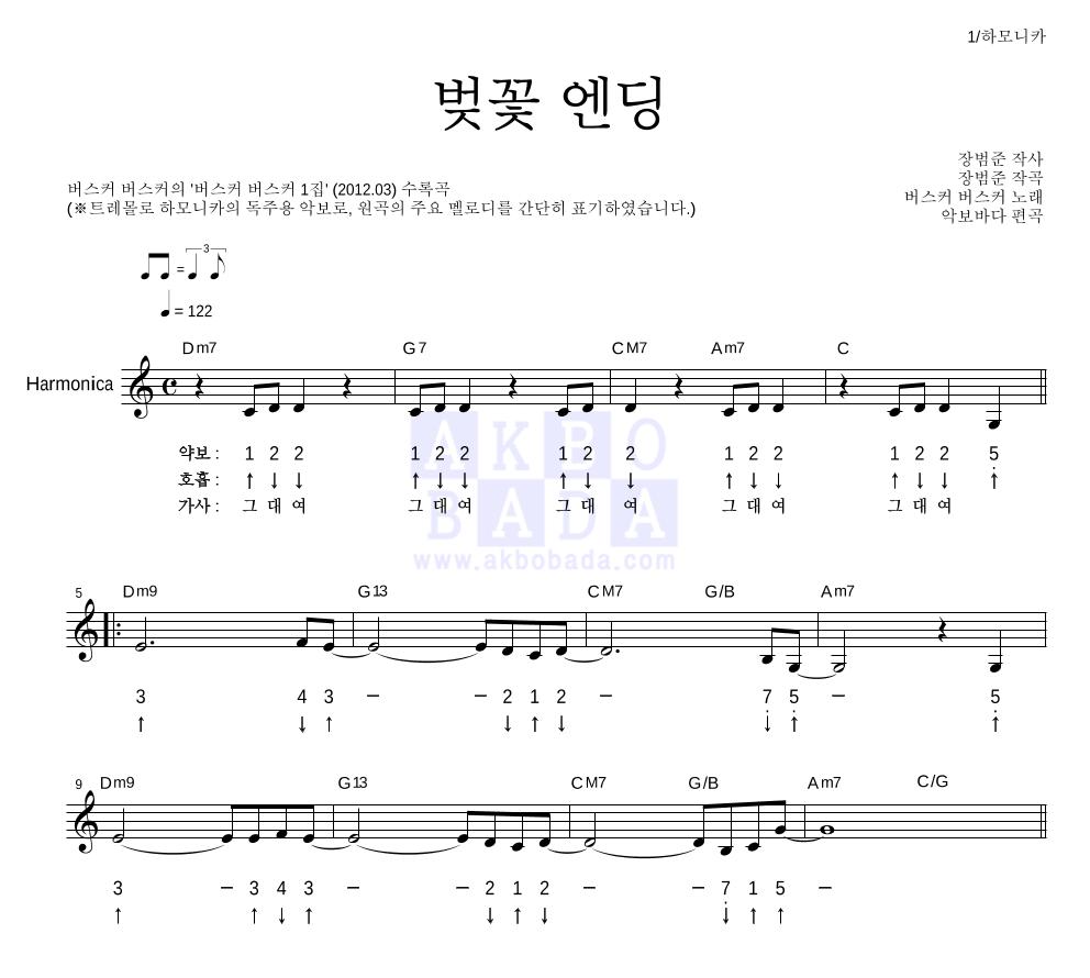 버스커 버스커 - 벚꽃 엔딩 하모니카 악보