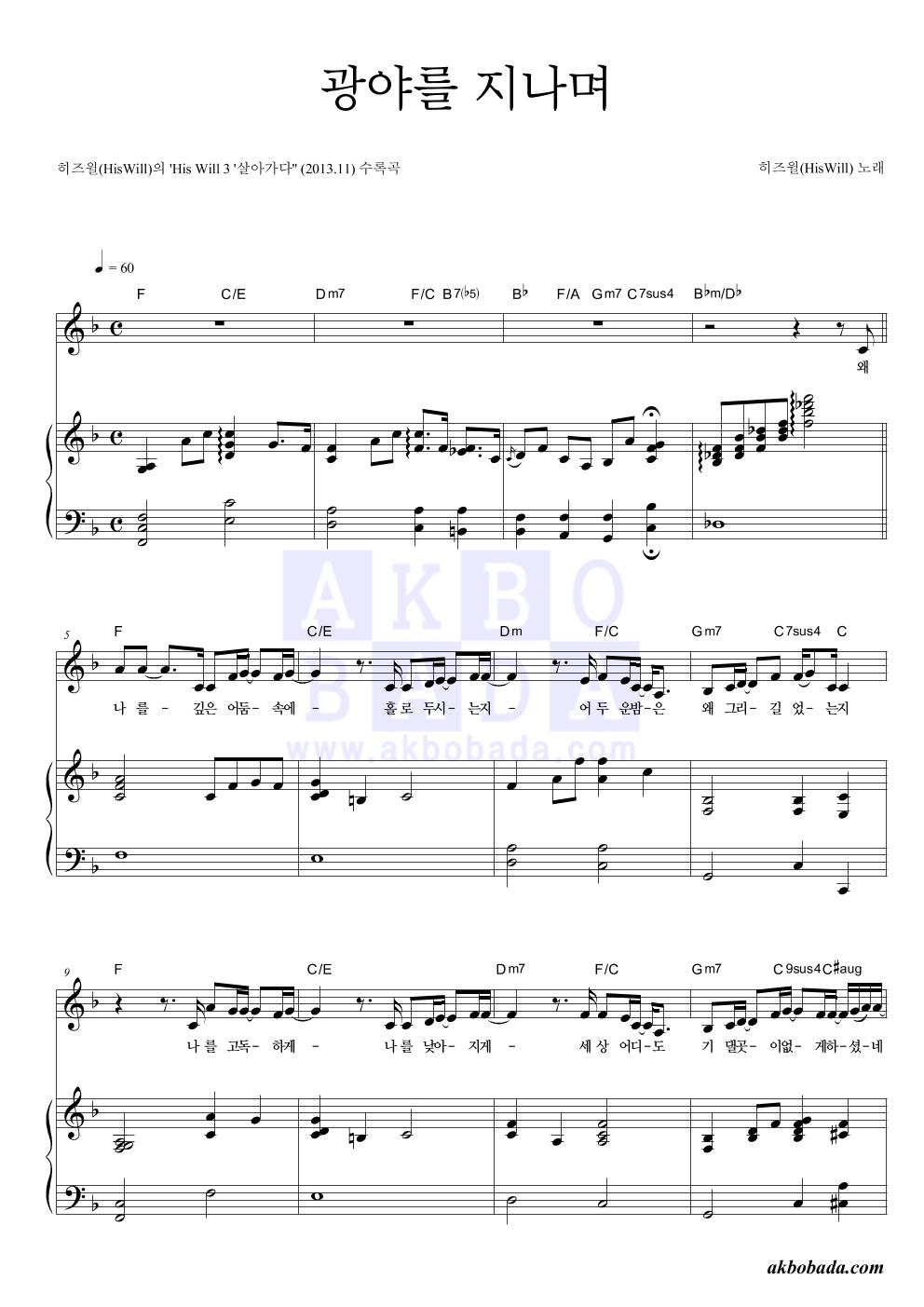 히즈윌 - 광야를 지나며 피아노 3단 악보