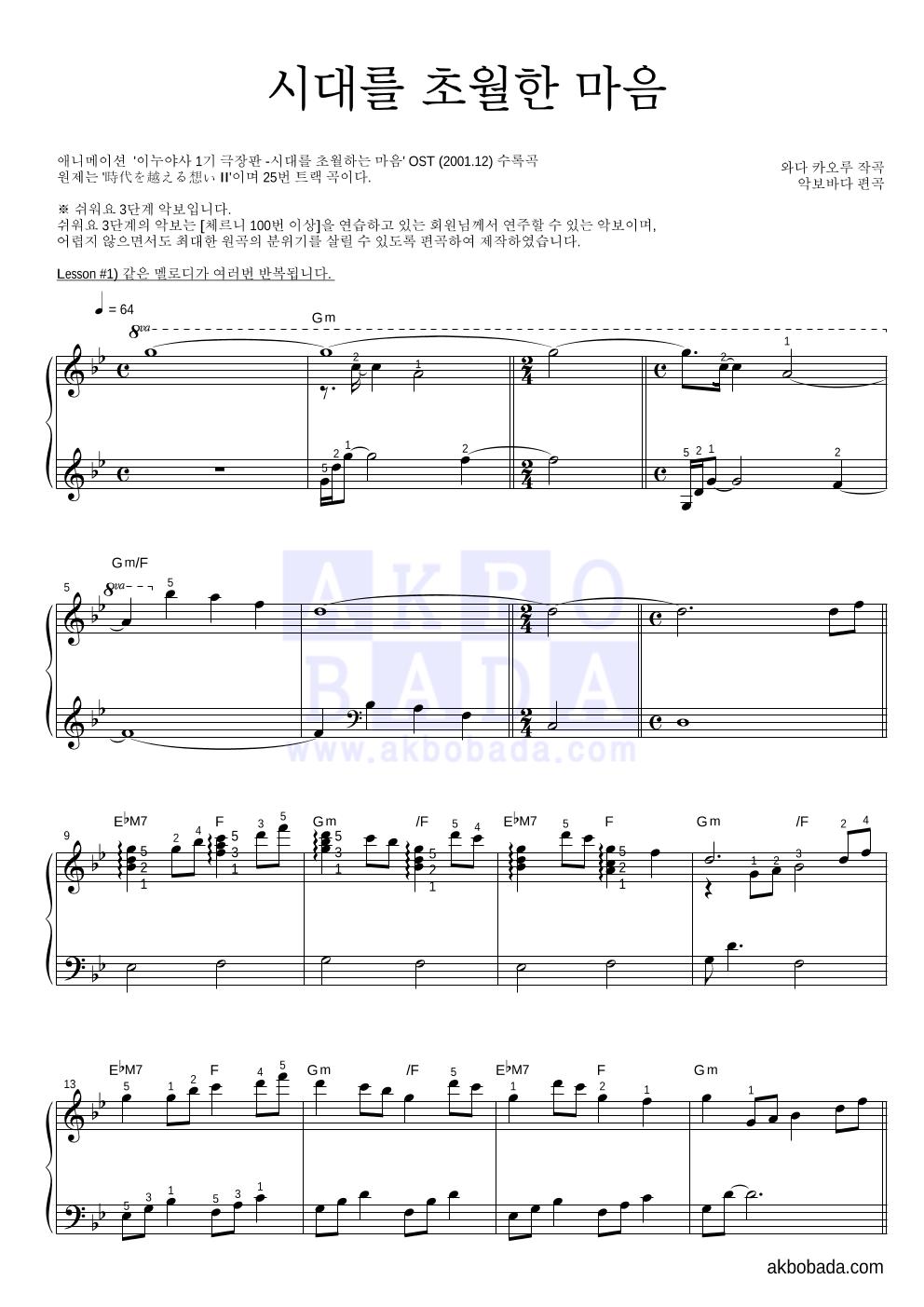 이누야사 OST - 시대를 초월한 마음 피아노2단-쉬워요 악보
