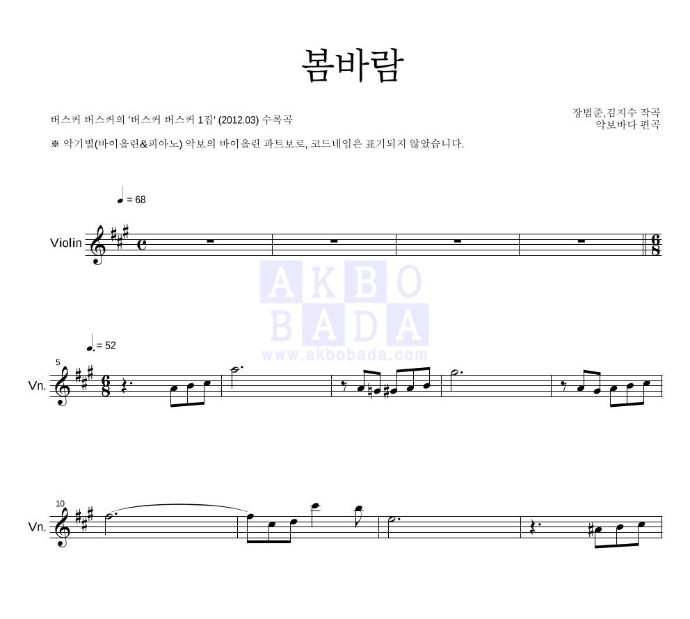 버스커 버스커 - 봄바람 바이올린 파트보 악보