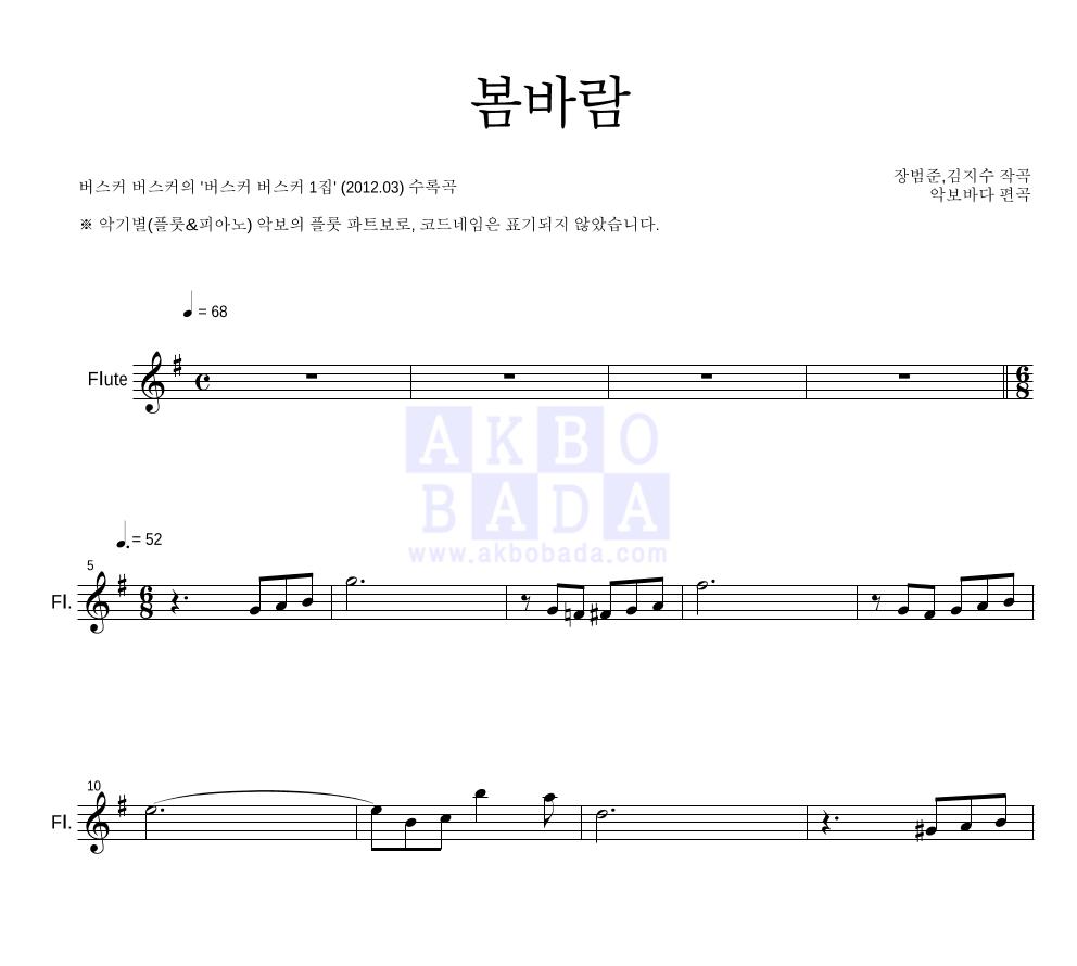 버스커 버스커 - 봄바람 플룻 파트보 악보