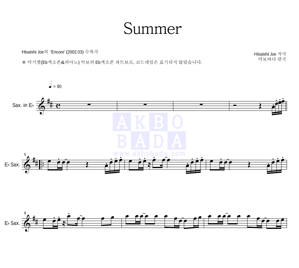 Hisaishi Joe - Summer  악보
