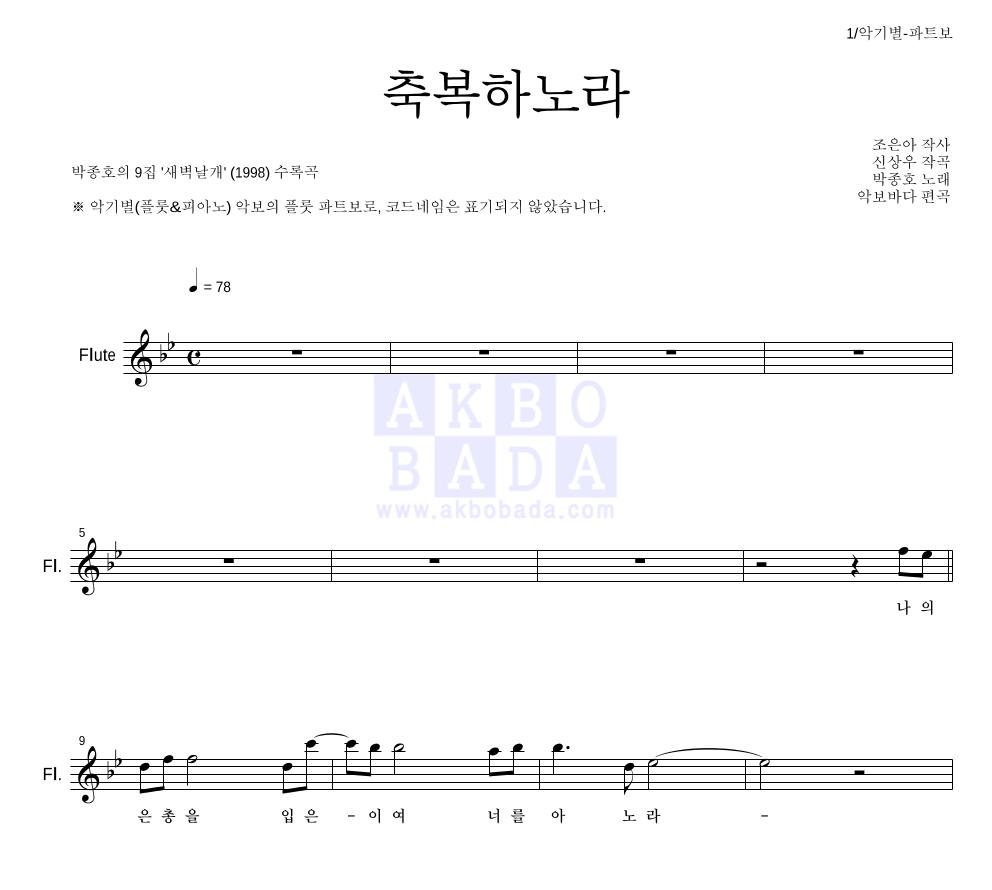 박종호 - 축복하노라  악보