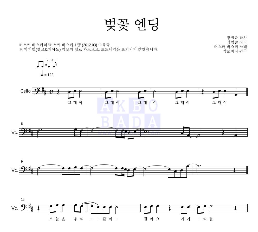 버스커 버스커 - 벚꽃 엔딩 첼로 파트보 악보