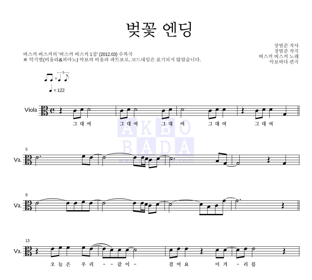 버스커 버스커 - 벚꽃 엔딩 비올라 파트보 악보