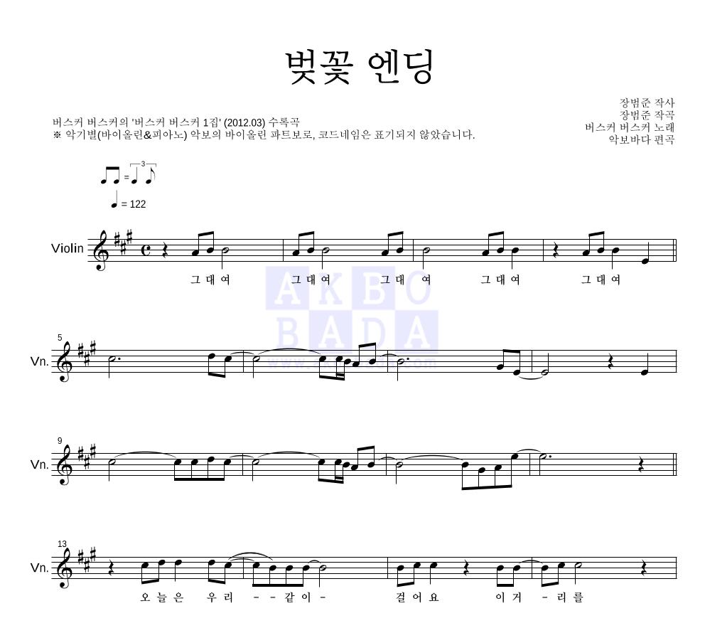 버스커 버스커 - 벚꽃 엔딩 바이올린 파트보 악보