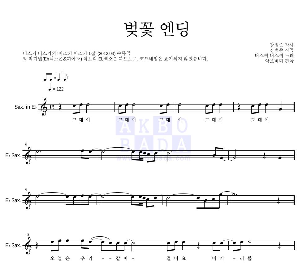 버스커 버스커 - 벚꽃 엔딩 Eb색소폰 파트보 악보