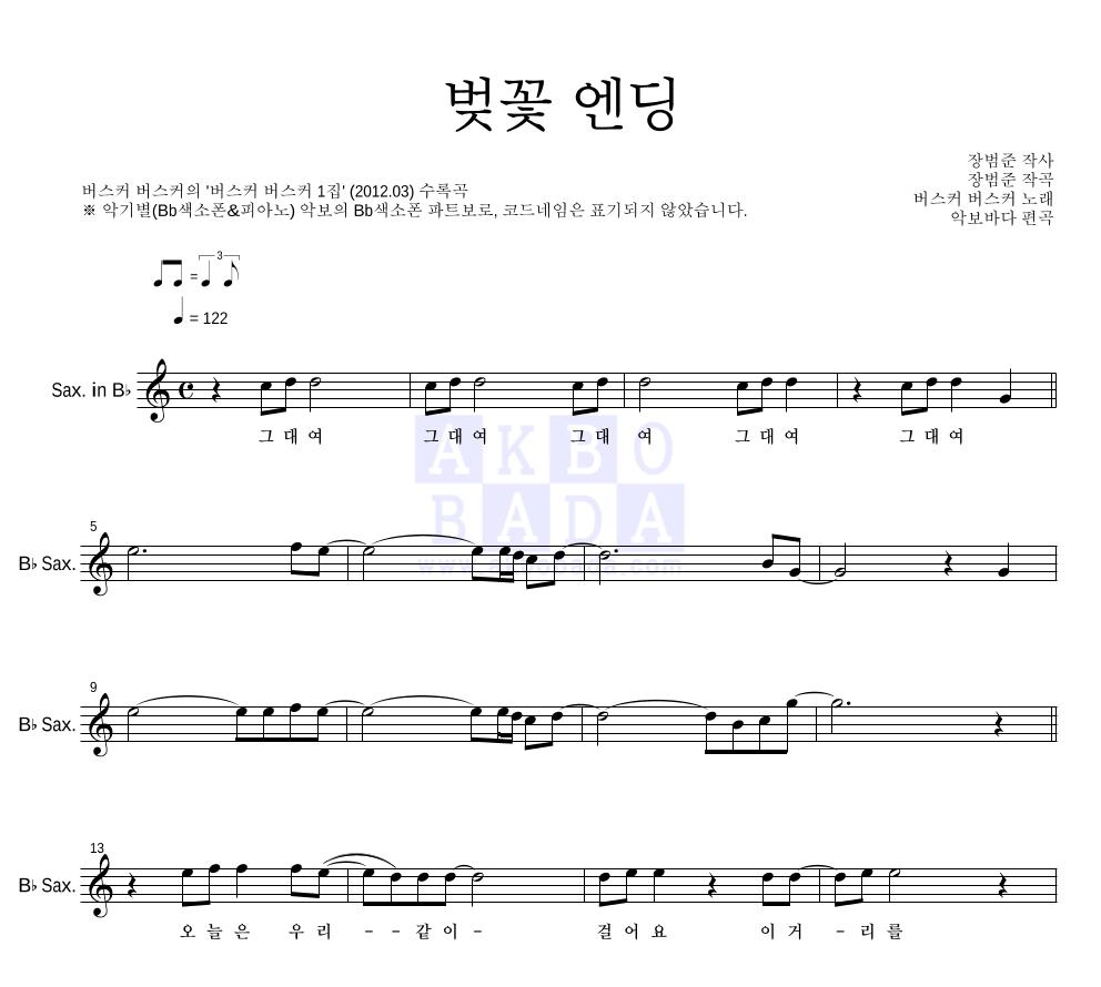 버스커 버스커 - 벚꽃 엔딩 Bb색소폰 파트보 악보