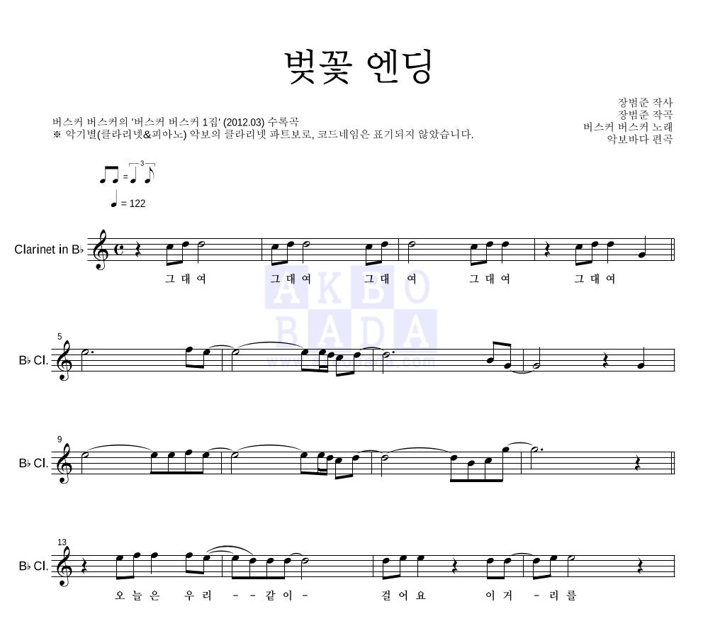 버스커 버스커 - 벚꽃 엔딩 클라리넷 파트보 악보