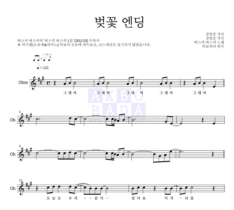 버스커 버스커 - 벚꽃 엔딩 오보에 파트보 악보