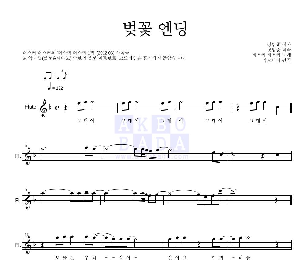 버스커 버스커 - 벚꽃 엔딩 플룻 파트보 악보