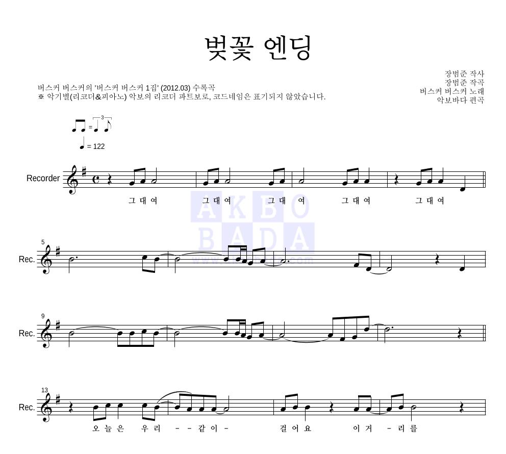버스커 버스커 - 벚꽃 엔딩 리코더 파트보 악보
