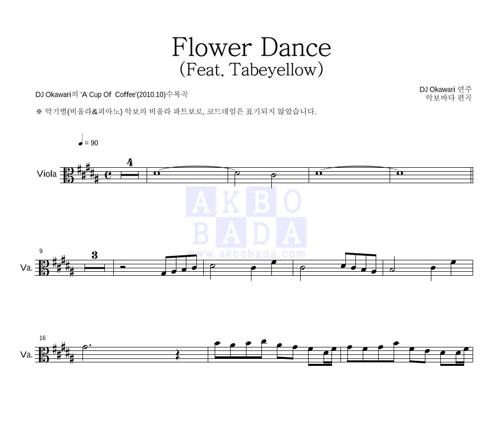 DJ Okawari - Flower Dance (Feat. Tabeyellow) 비올라 파트보 악보