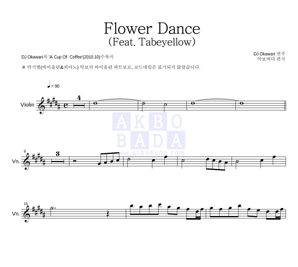 DJ Okawari - Flower Dance (Feat. Tabeyellow) 바이올린 파트보 악보