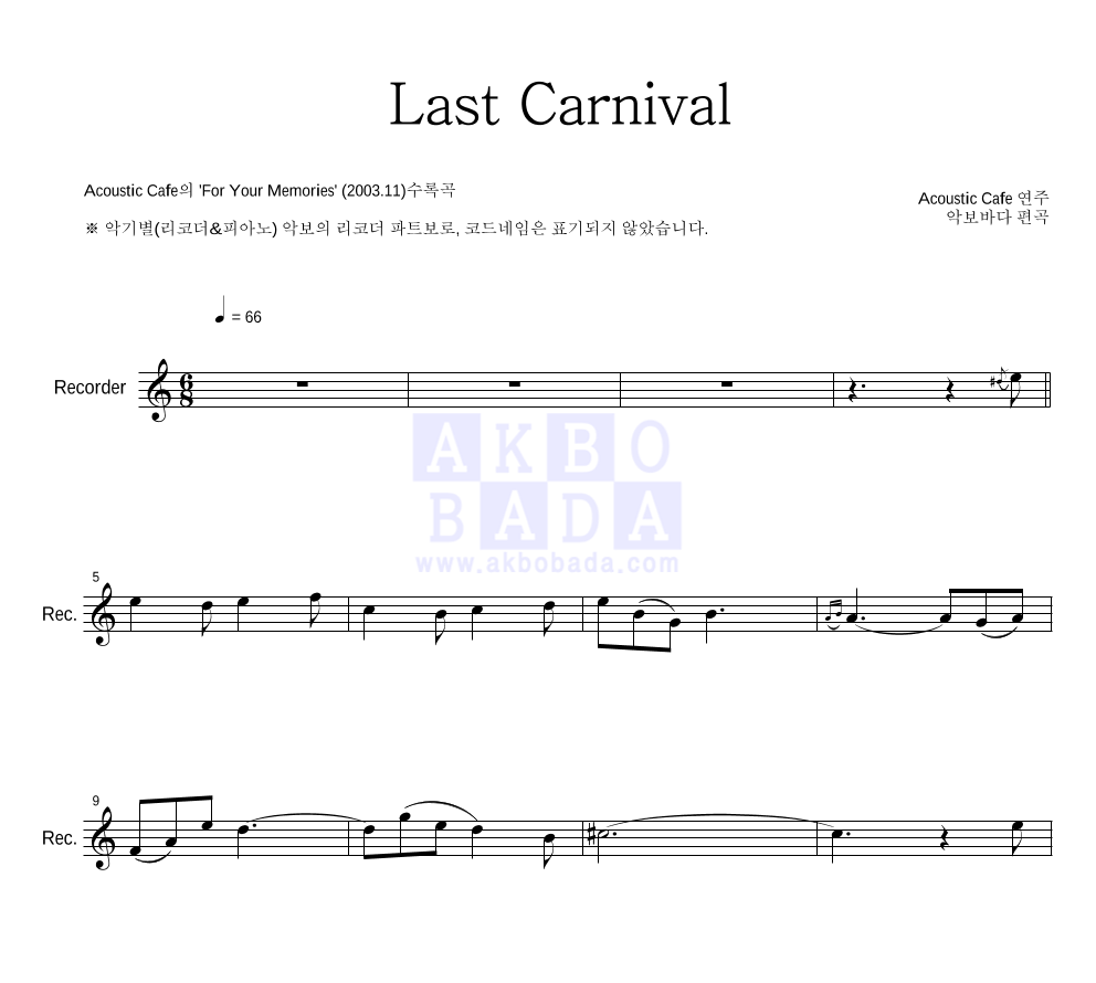 Acoustic Cafe - Last Carnival  악보