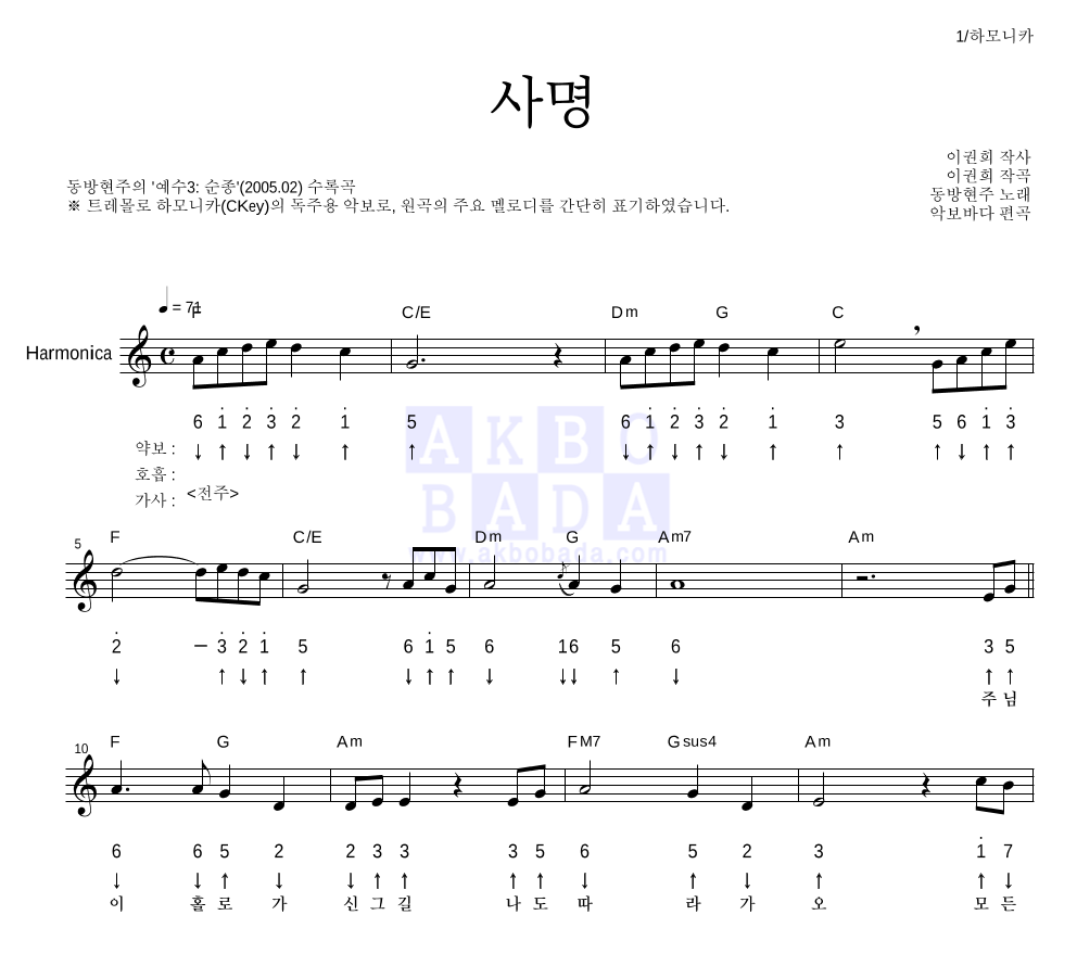 동방현주 - 사명 하모니카 악보
