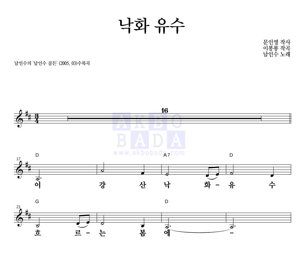 남인수 - 낙화유수  악보