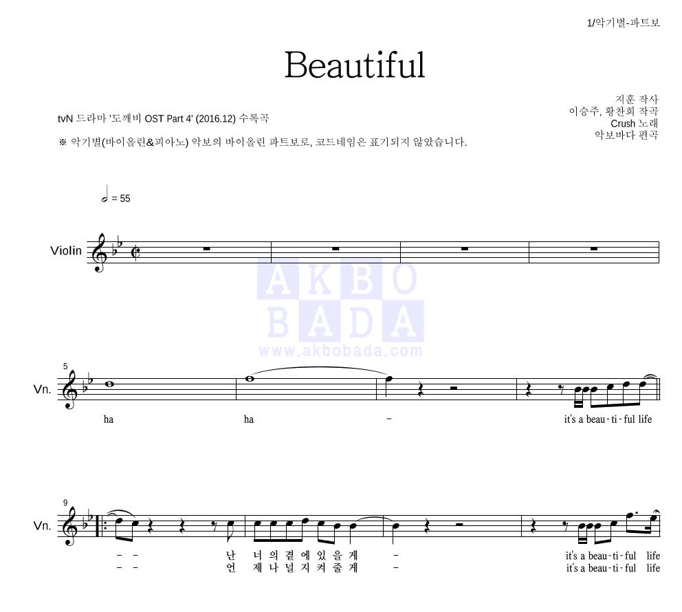 크러쉬 - Beautiful 바이올린 파트보 악보