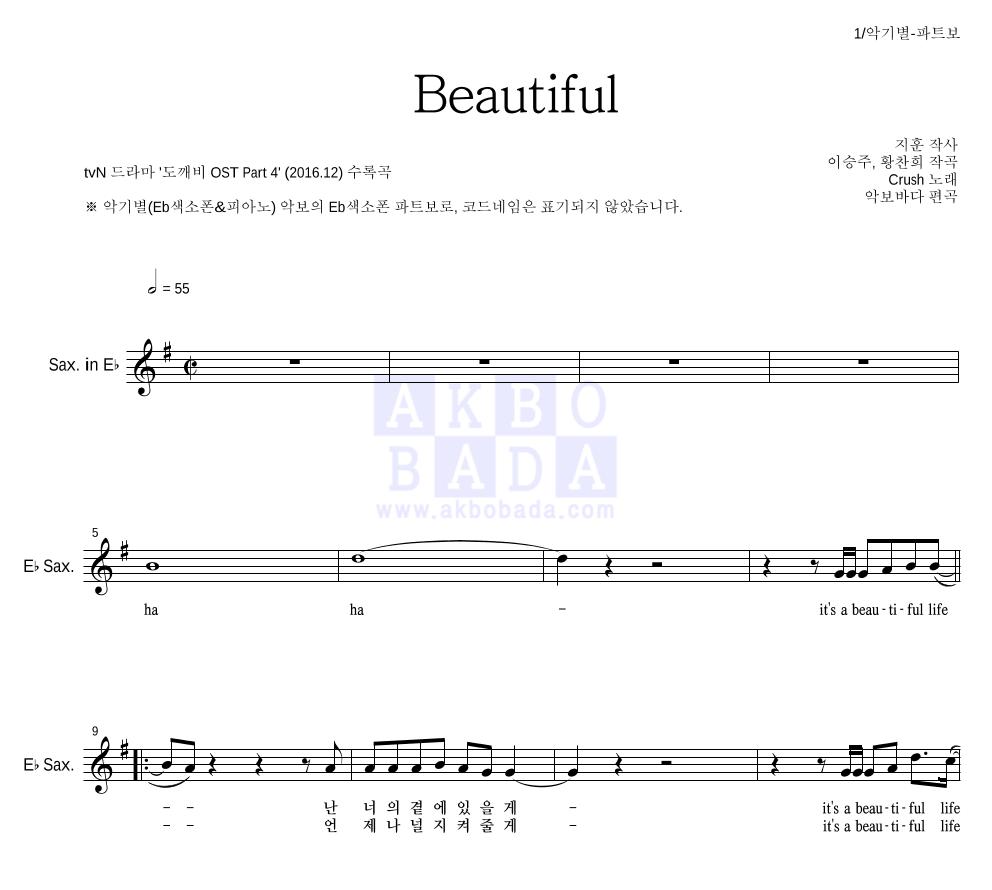 크러쉬 - Beautiful Eb색소폰 파트보 악보
