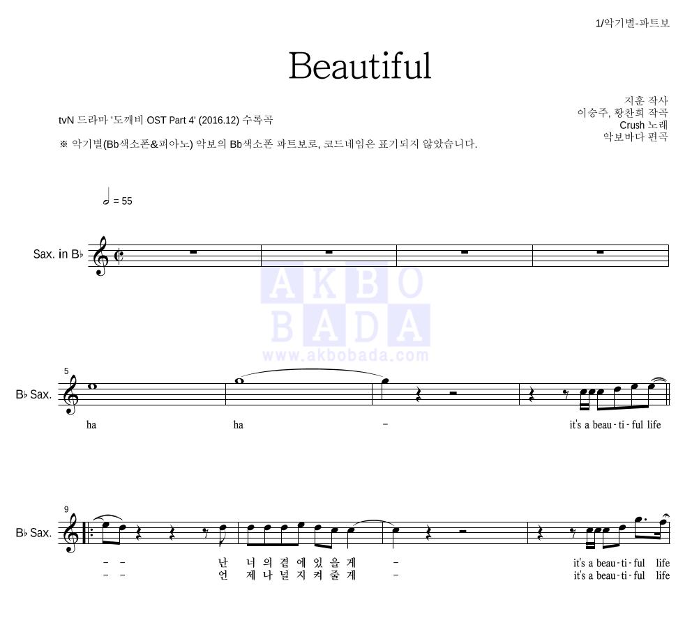 크러쉬 - Beautiful Bb색소폰 파트보 악보