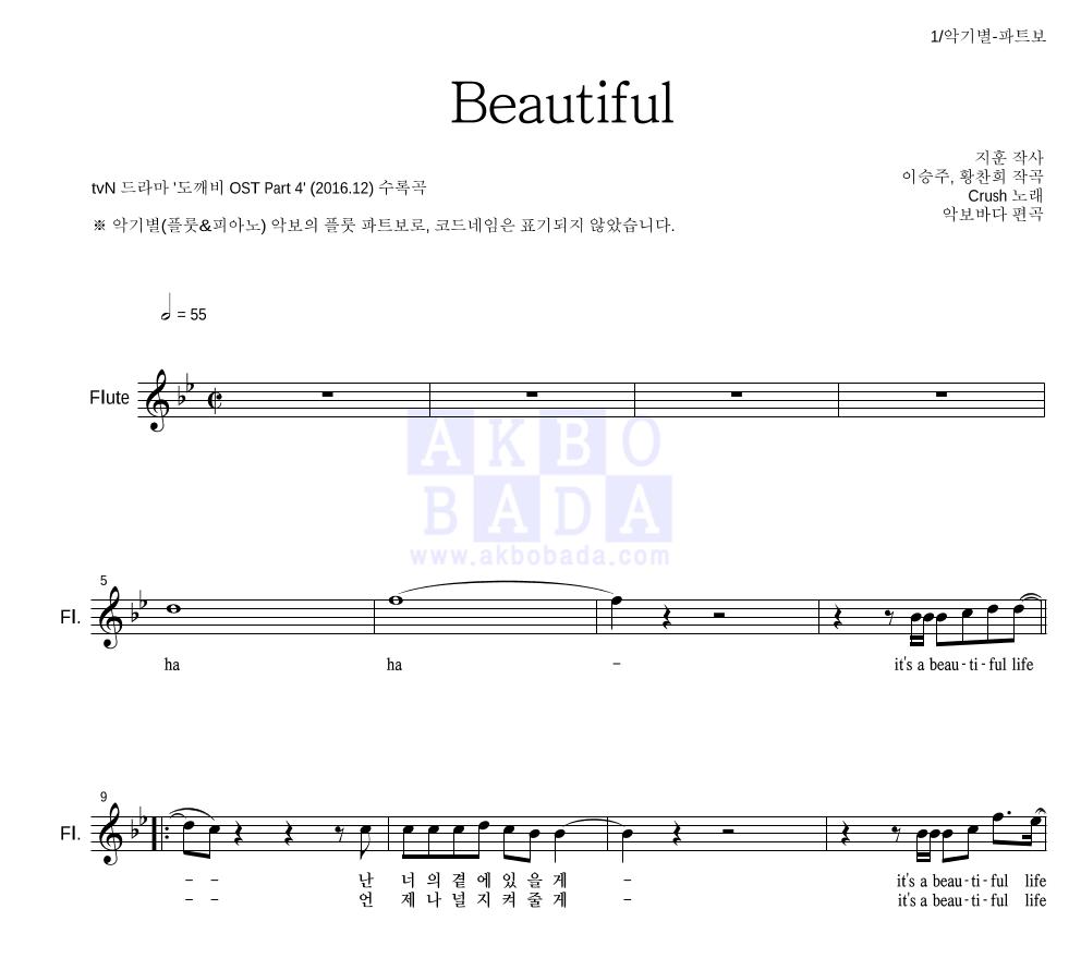 크러쉬 - Beautiful 플룻 파트보 악보