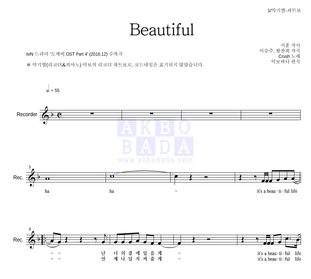 크러쉬 - Beautiful 리코더 파트보 악보