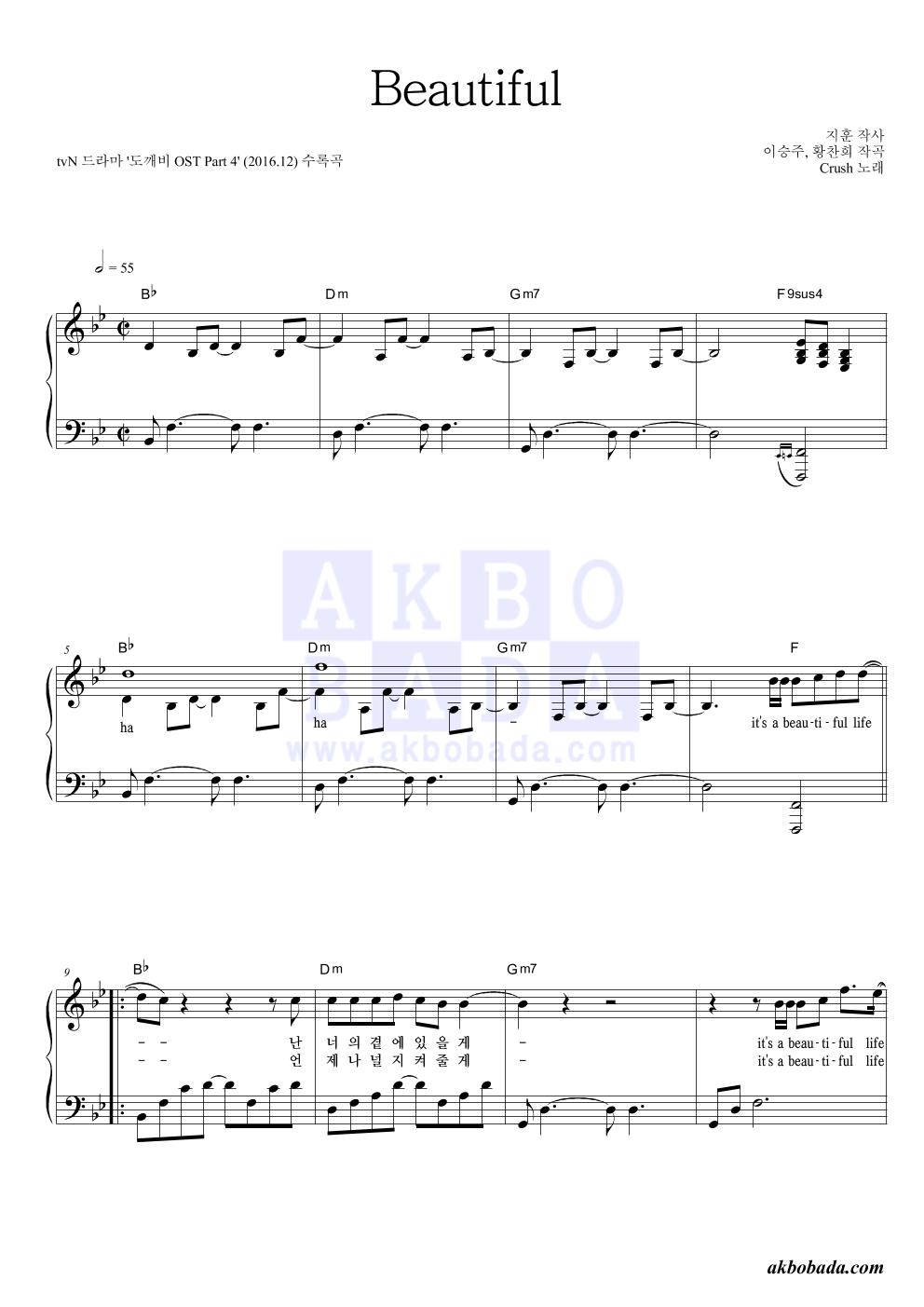 크러쉬 - Beautiful 피아노 2단 악보