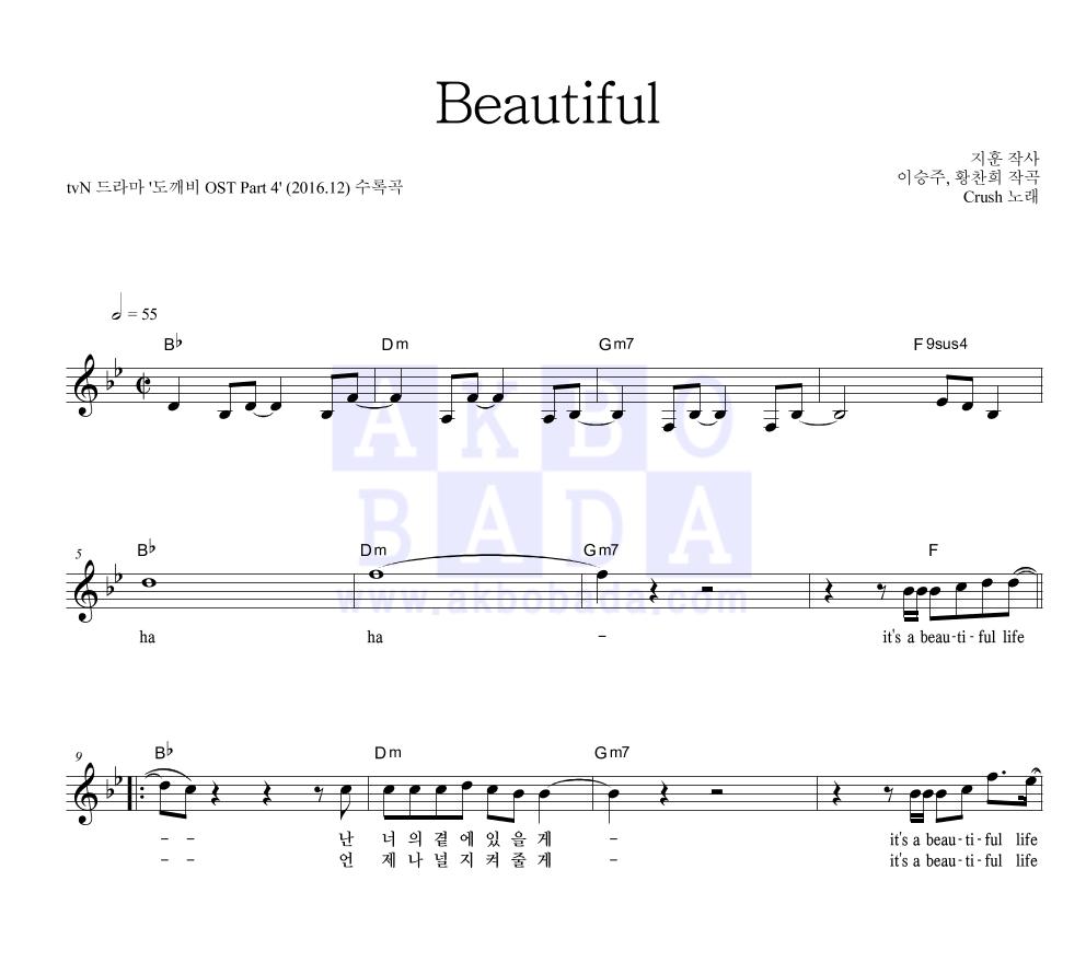 크러쉬 - Beautiful 멜로디 악보