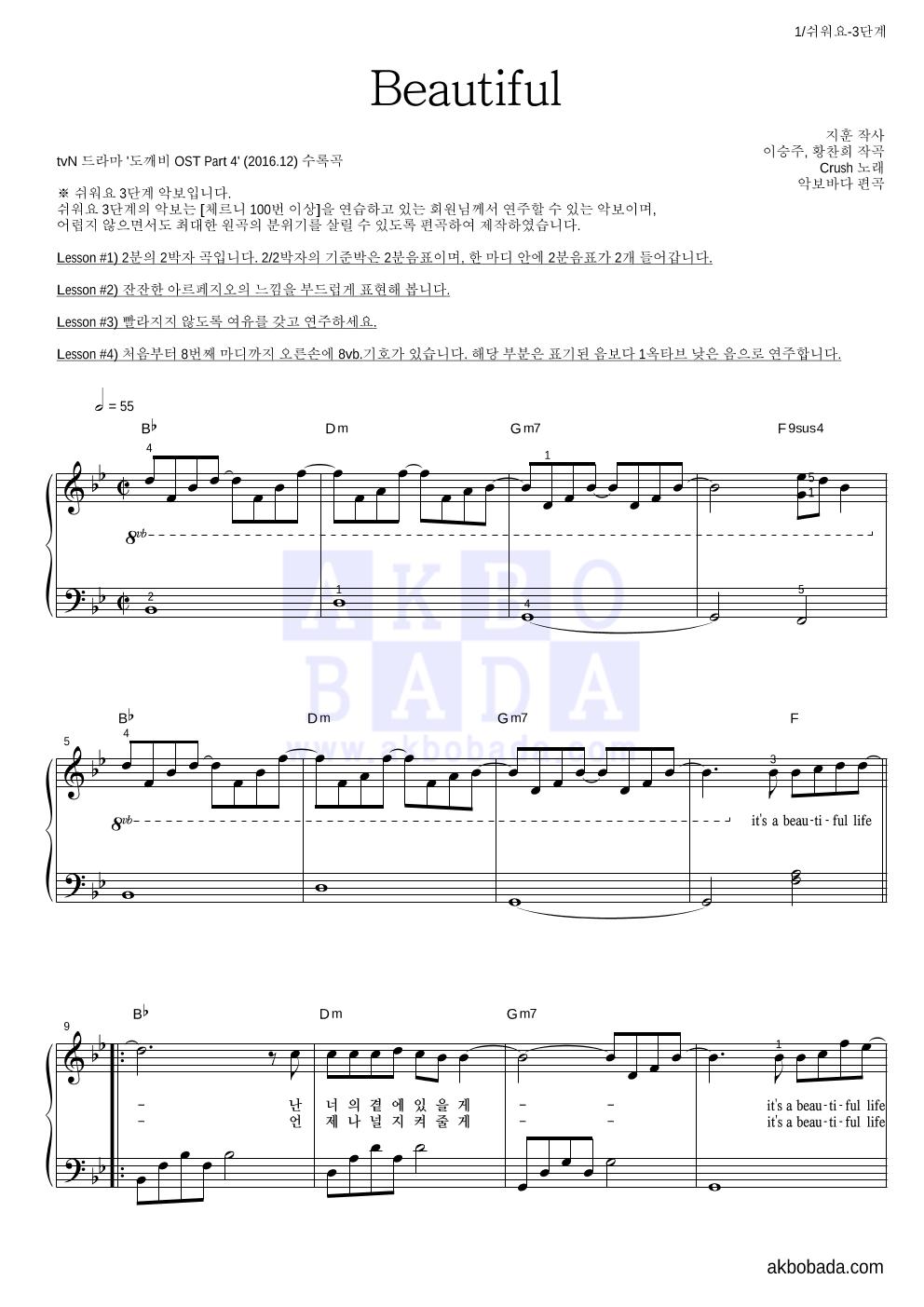 크러쉬 - Beautiful 피아노2단-쉬워요 악보