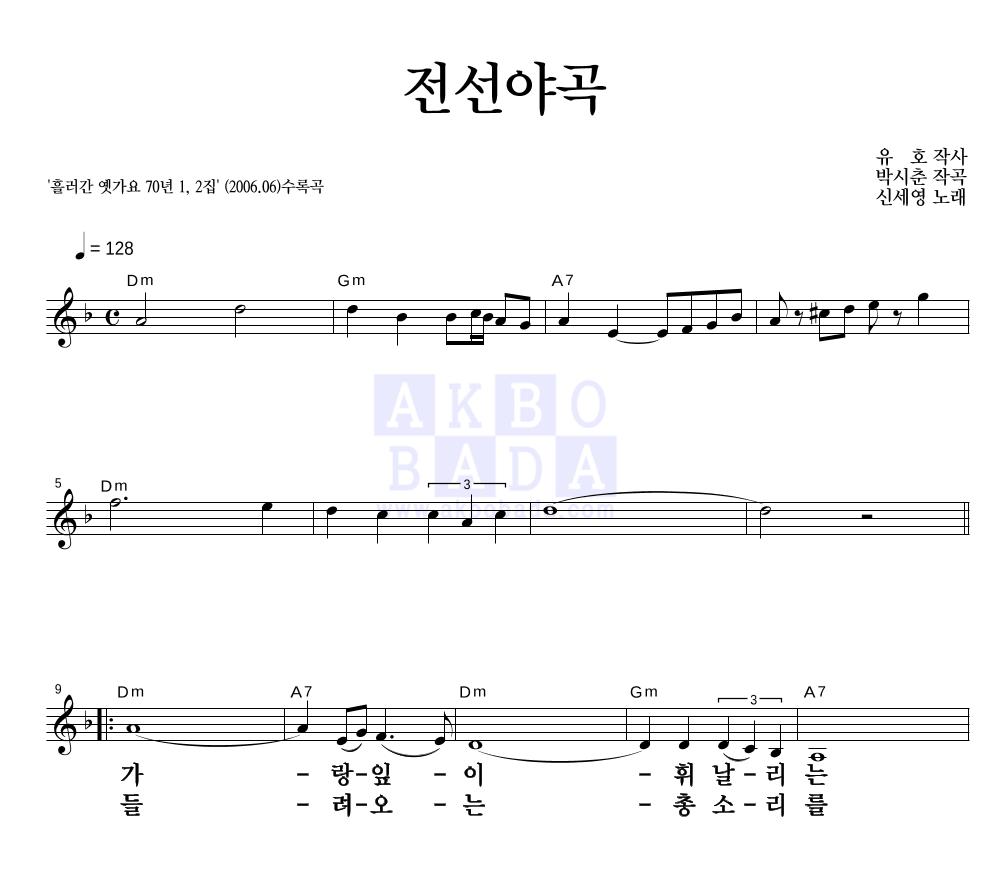 신세영 - 전선야곡  악보