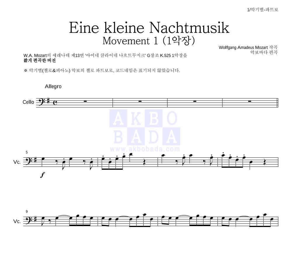 모차르트 - Eine kleine Nachtmusik 1악장  악보