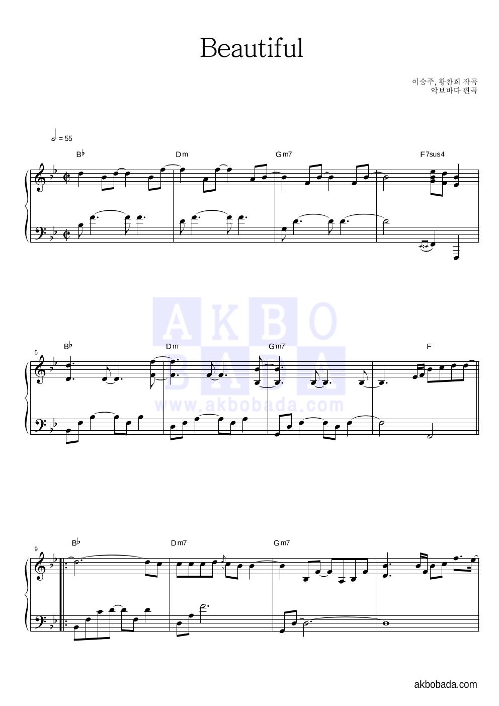크러쉬 - Beautiful 피아노 마스터 악보