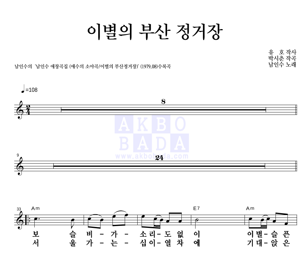 남인수 - 이별의 부산 정거장  악보