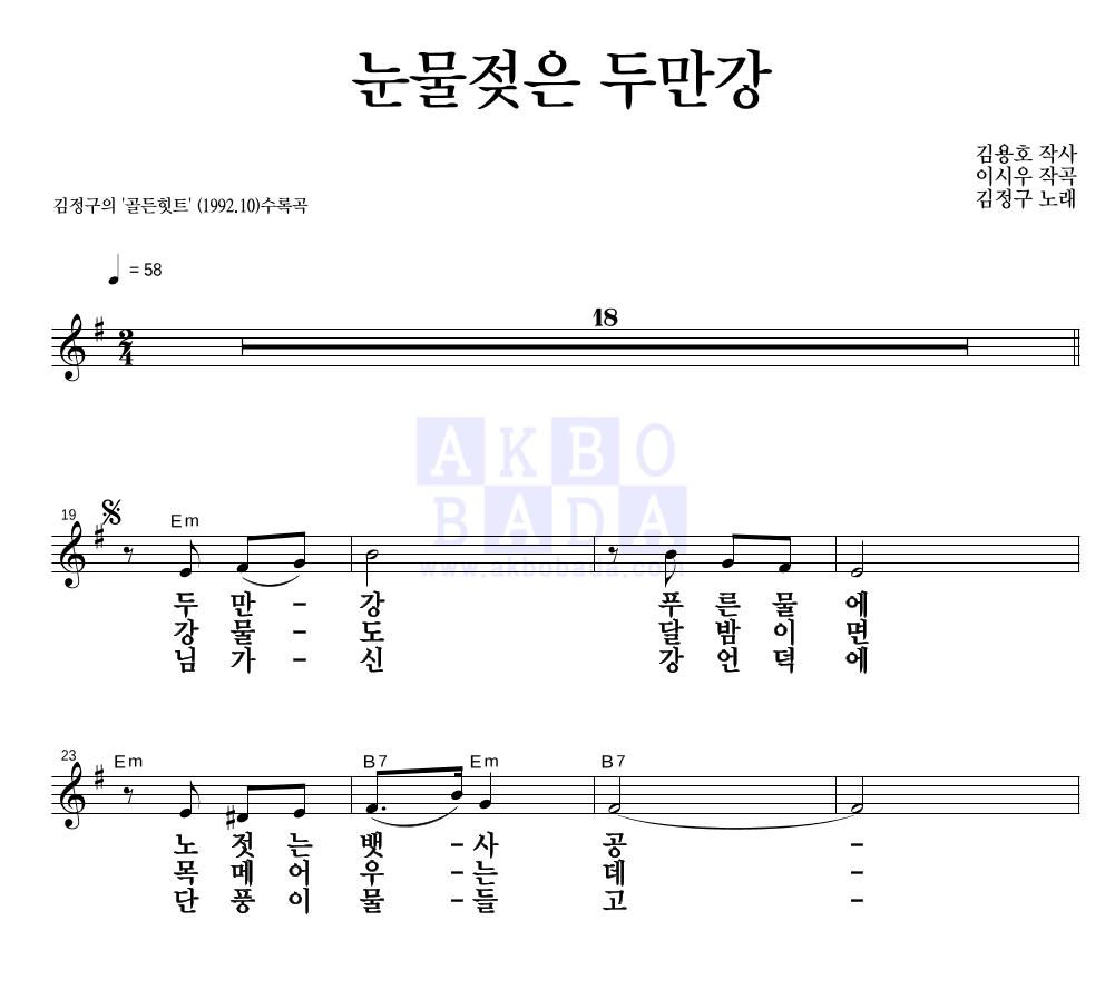 김정구 - 눈물젖은 두만강  악보