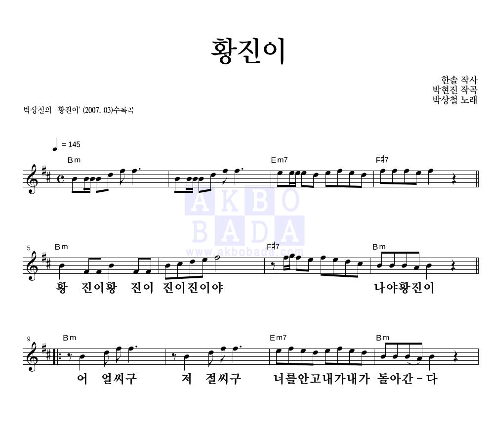 박상철 - 황진이 멜로디 큰가사 악보
