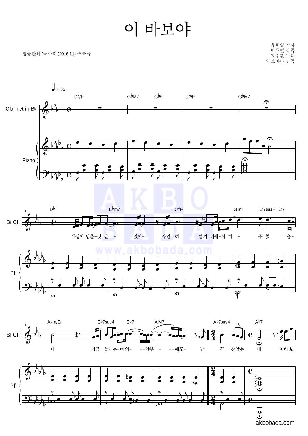 정승환 - 이 바보야 클라리넷&피아노 악보