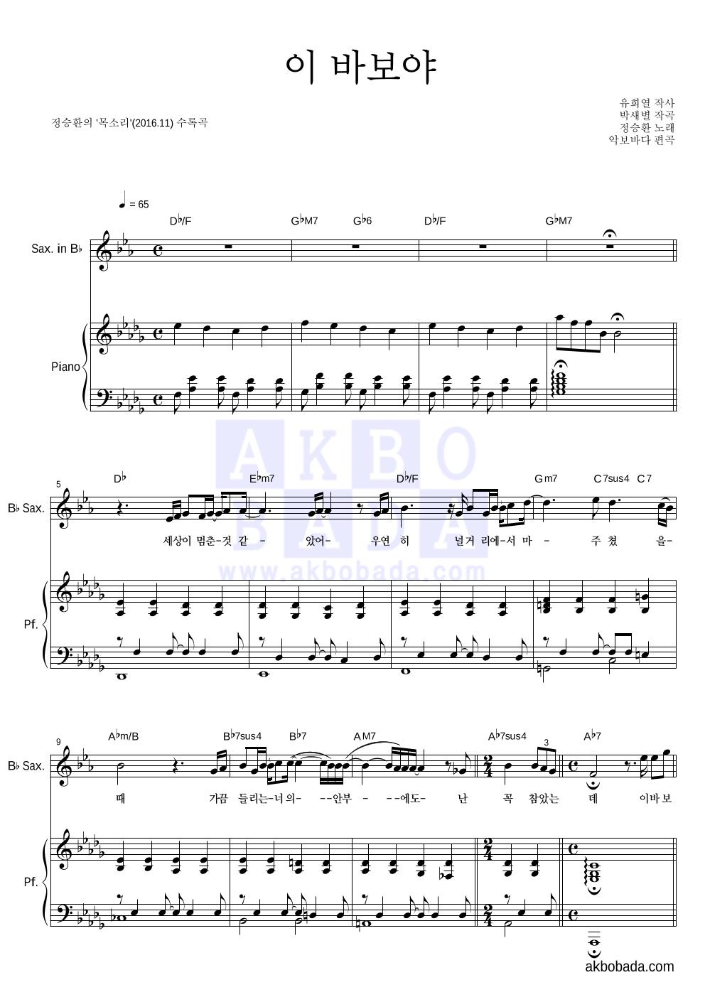 정승환 - 이 바보야 Bb색소폰&피아노 악보