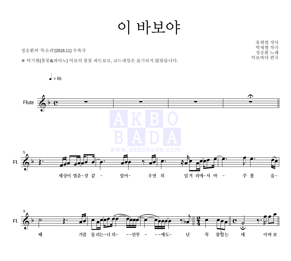 정승환 - 이 바보야 플룻 파트보 악보